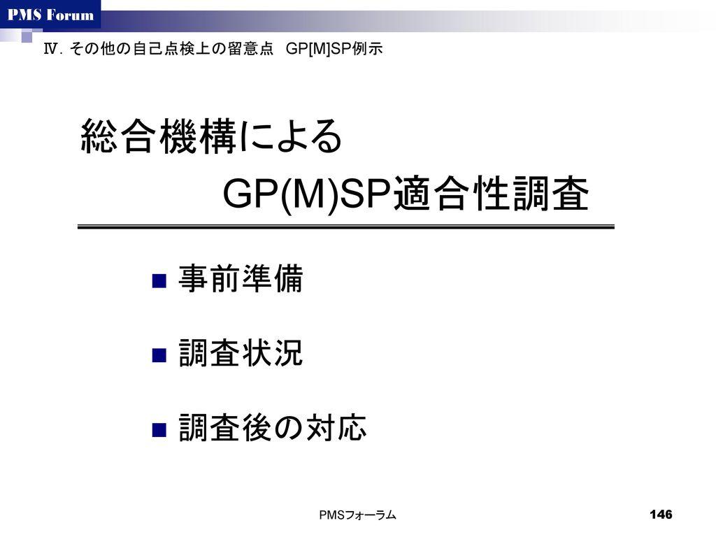 総合機構による GP(M)SP適合性調査 事前準備 調査状況 調査後の対応 Ⅳ.その他の自己点検上の留意点 GP[M]SP例示